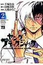 ヤング ブラック・ジャック 2 ヤングチャンピオン・コミックス / 大熊ゆうご 【コミック】
