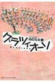 グラツィオーソ アルファポリス文庫 / 山口なお美 【文庫】