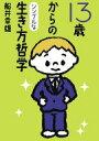 13歳からのシンプルな生き方哲学 マガジンハウス文庫 / 船井幸雄 【文庫】