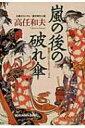 嵐の後の破れ傘 激動の江戸を生きた三文人 光文社時代小説文庫 / 高任和夫 【文庫】