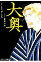 大奥8 ジェッツコミックス / よしながふみ ヨシナガフミ 【コミック】