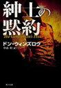 紳士の黙約 角川文庫 / ドン・ウィンズロウ 【文庫】