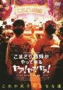 こまどり姉妹 / こまどり姉妹がやって来る ヤァ!ヤァ!ヤァ! 【DVD】