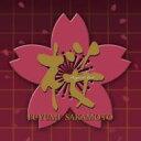 【送料無料】 坂本冬美 サカモトフユミ / 桜 リクエスト・ベスト 【CD】