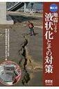 乐天商城 - 【送料無料】 絵とき 地震による液状化とその対策 / 関東地質調査業協会 【本】