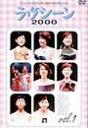 フジテレビアナウンサー / ラヴシ-ン2000 Vol.1〜2(2W) 【DVD】