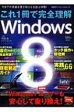 マイクロソフト渾身の新os、そのすべてを徹底解説 これ1冊で完全理解windows8 日経bpムック / 戸田覚 【ムック】