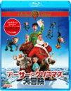 アーサー・クリスマスの大冒険 クリスマス・エディション【初回生産限定】 【BLU-RAY DISC】