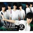 超特急 / 【ローソン HMV独占盤】 Shake body 【CD Maxi】