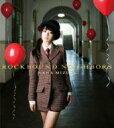 【送料無料】 水樹奈々 ミズキナナ / ROCKBOUND NEIGHBORS 【初回限定盤CD+DVD】 【CD】
