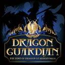DRAGON GUARDIAN ドラゴンガーディアン / ザ・ベスト・オブ・ドラゴン・ガーディアン・サーガ 【CD】