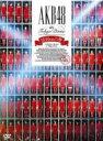 【送料無料】 AKB48 エーケービー / AKB48 in TOKYO DOME ~1830mの夢~ スペシャルBOX(DVD7枚組) 【初回限定盤 : トレーディングカード(12枚)+生写真(ランダム5枚)+ブックレット(132P)封入】 【DVD】