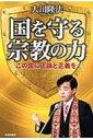【送料無料】 国を守る宗教の力 / 大川隆法 オオカワリュウホウ 【単行本】