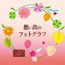 Omnibus - 【送料無料】 想い出のフォトグラフ 【CD】