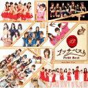 プッチベスト13 【CD】