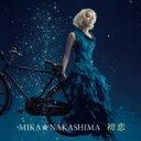 中島美嘉 ナカシマミカ / 初恋 【初回限定盤】 【CD Maxi】