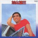 【送料無料】 加山雄三 カヤマユウゾウ / 加山雄三ベスト 40 【CD】