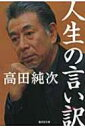 人生の言い訳 廣済堂文庫 / 高田純次 【文庫】...