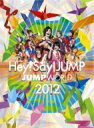 【送料無料】 Hey!Say!Jump ヘイセイジャンプ / JUMP WORLD 2012 【DVD】