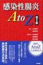 【送料無料】 感染性腸炎atoz 第2版 / 大川清孝 【本】