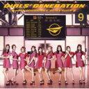 【送料無料】 少女時代 ショウジョジダイ / GIRLS' GENERATION II 〜Girls & Peace〜 【通常盤】 【CD】