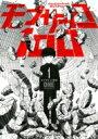 モブサイコ100 1 裏少年サンデーコミックス / ONE (漫画家) 【コミック】