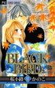 BLACK BIRD 17 フラワーコミックスベツコミ / 桜小路かのこ サクラコウジカノコ 【コミック】