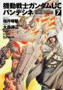 機動戦士ガンダムUC バンデシネ 7 カドカワコミックスAエース / 大森倖三 【コミック】
