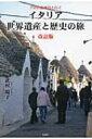 イタリア世界遺産と歴史の旅 改訂版 / 武村陽子 【本】