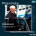 【送料無料】 Shostakovich ショスタコービチ / 交響曲第5番『革命』 ムラヴィンスキー&レニングラード・フィル(1973年東京ライヴ)(限定盤) 【Hi Quality CD】