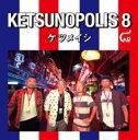 【送料無料】 ケツメイシ / KETSUNOPOLIS 8 【CD】
