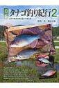 【送料無料】 日本タナゴ釣り紀行 2 古里の風景と〓を巡る平成の旅 / 葛島一美 【本】