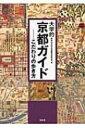 大学的京都ガイド こだわりの歩き方 / 京都観学研究会 【本】
