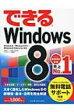 できるWindows8 Windows8 / Windows8 Pro / Windows8 Enterprise対応 できるシリーズ / 法林岳之 【単行本】