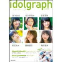 idol graph フォトジェ二 玄光社ムック 【ムック】
