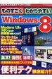ものすごくわかりやすい Windows8 三才ムック 【ムック】
