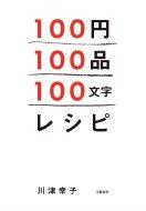 100円100品100文字レシピ / 川津幸子 【本】
