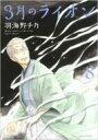 3月のライオン 8 ジェッツコミックス / 羽海野チカ ウミ...