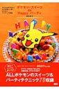 ポケモン・スイーツ De Happyパーティ Ladybird小学館実用シリーズ / 辰元草子 【ムック】