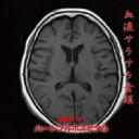 楽天ローチケHMV 1号店Heartfull Hospital / 血液サラサラ音頭 【CD Maxi】