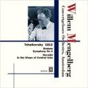 作曲家名: Ha行 - 【送料無料】 Brahms ブラームス / ブラームス:交響曲第4番、チャイコフスキー:1812年、ボロディン:中央アジアの草原にて メンゲルベルク&コンセルトヘボウ管 輸入盤 【CD】