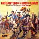 Crisantemi Per Un Branco Di Carogne 輸入盤 【CD】