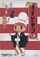 オチビサン 5巻 / 安野モヨコ アンノモヨコ 【本】