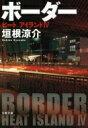 ボーダー ヒートアイランド 4 文春文庫 / 垣根涼介 【文庫】