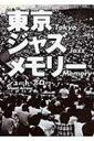東京ジャズメモリー / シュート・アロー 【本】