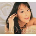 Artist Name: N - 【送料無料】 おぬきのりこ / I'm In The Mood For Love 【CD】