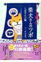 柴犬さんのツボ しばせん三昧 タツミムック / 影山直美 【ムック】