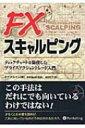 【送料無料】 Fxスキャルピング ティックチャートを駆使したプライスアクショントレー