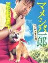 【送料無料】 マメシバ一郎 フーテンの芝二郎 DVD-BOX 【DVD】