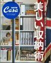 Casa BRUTUS特別編集 完全保存版 美しい収納術 / マガジンハウス編集部 【ムック】
